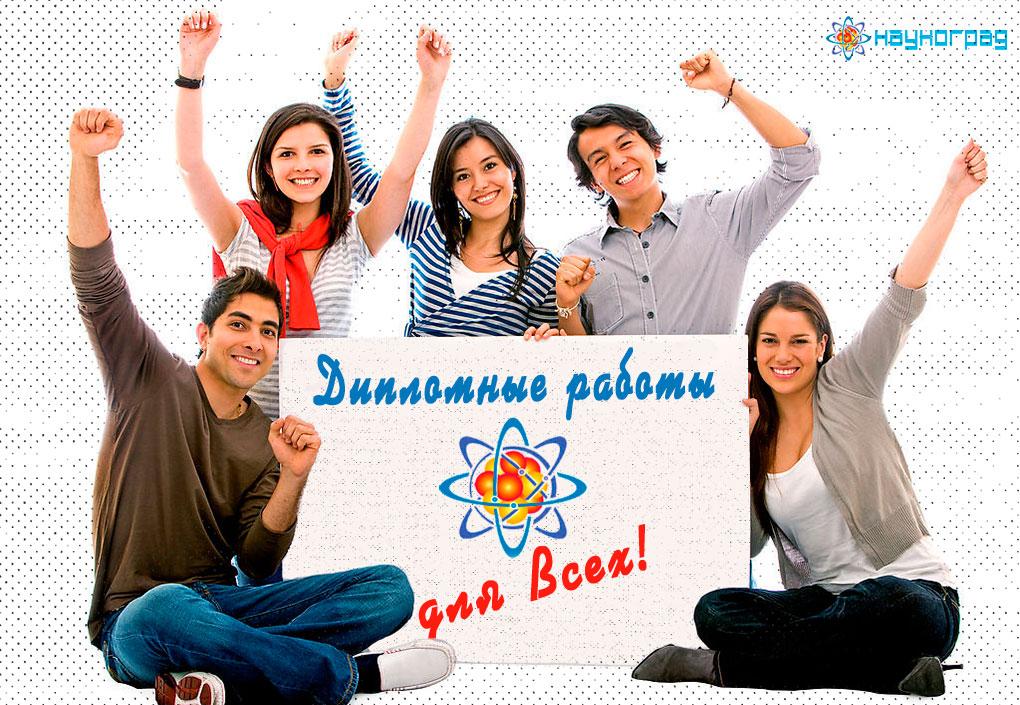 Купить дипломную работу в Новосибирске