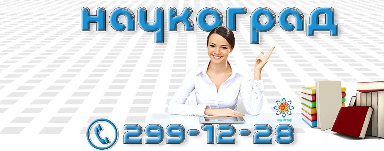 Социальный сервис помощи учащимся Наукоград