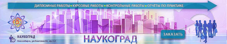 Компания Наукоград в Новосибирске